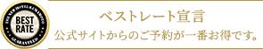 ベストレート宣言公式サイトからのご予約が一番お得です。