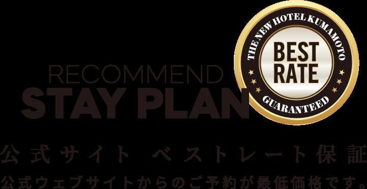 RECOMEND PLAN