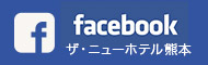 facebookザ・ニューホテル熊本
