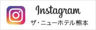 Instgramザ・ニューホテル熊本