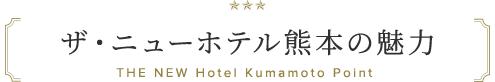 ザ・ニューホテル熊本の魅力