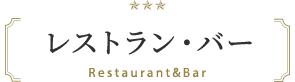 レストラン・バー
